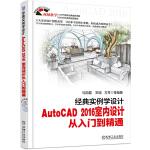 经典实例学设计 AutoCAD 2016室内设计从入门到精通