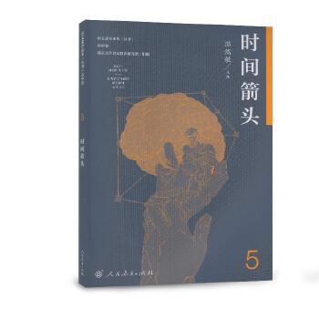 时间箭头 语文素养读本(丛书)高中卷5  温儒敏主编