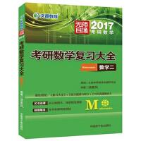 文都教育 汤家凤 2017考研数学复习大全.数学二
