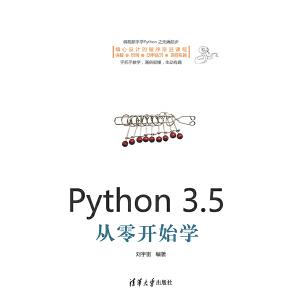 Python 3.5从零开始学(电子书)