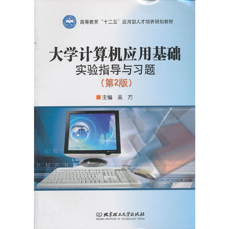 大学计算机应用基础实验指导与习题(第2版)