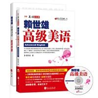 赖世雄美语:高级美语(附MP3光盘一张+助学手册)