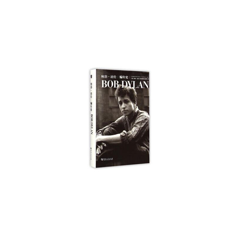 编年史(2016年诺贝尔文学奖得主鲍勃·迪伦作品,旧版书名《像一块滚石》) 2016年诺贝尔文学奖得主鲍勃·迪伦作品
