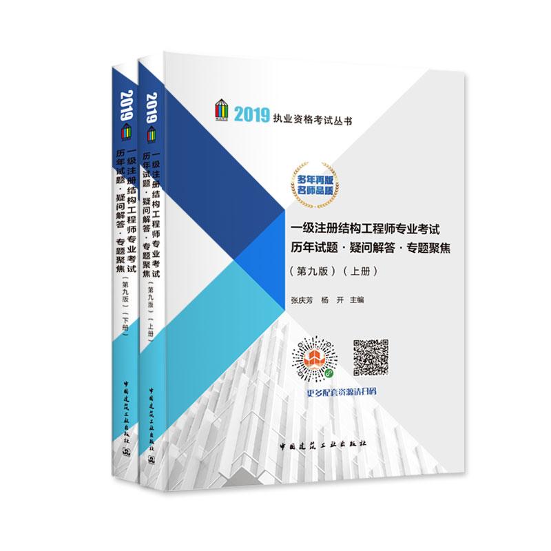 一级注册结构工程师专业考试历年试题·疑问解答·专题聚焦(第九版)(上、下册)