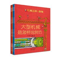小小机械迷不容错过:机械运转的奥秘(套装全4册) [7-10岁]