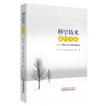 移空技术操作手册:一项本土化心身治疗技术