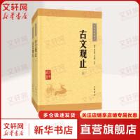 古文观止(上下册) 难字注音,注解译文,中华经典藏书