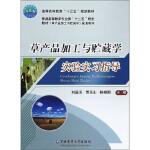 草产品加工与贮藏学实验实习指导 9787565522062