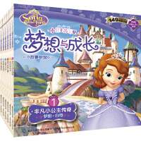 小公主苏菲亚梦想与成长故事系列(套装共6册)