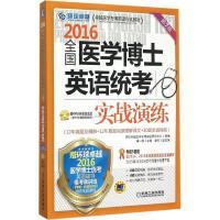 全国医学博士英语统考实战演练(第7版) 黄一瑜 主编