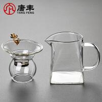 唐丰玻璃公道杯带茶漏耐热加厚茶滤组合家用茶水分离茶器功夫茶海
