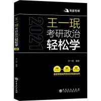 有道考神 王一珉考研政治轻松学 2021 中国石化出版社