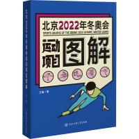 北京2022年冬奥会运动项目图解 中国大百科出版社