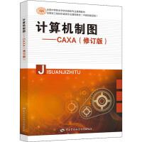 计算机制图――CAXA(修订版) 中国劳动社会保障出版社