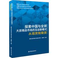 探索中国与全球大宗商品市场的互动新模式 从现货到期货 中国金融出版社