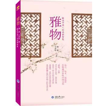 雅物:解读中国人的造物智慧
