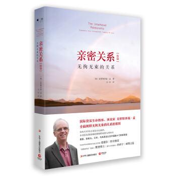 亲密关系续篇:无拘无束的关系 国际资深生命教练、演说家克里斯多福?孟全新作品,畅销书《亲密关系:通往灵魂的桥梁》的续篇,教你透过亲密关系的八个原则,建立起无拘无束的亲密关系。
