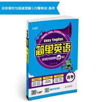简单英语 完形填空与阅读理解120篇特训(高考) (2019版)
