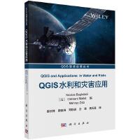 QGIS水利和灾害应用 第四册