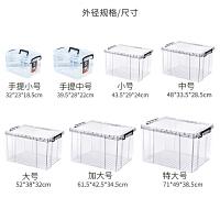 透明收纳箱塑料储物箱特大号收纳盒大号装衣服书的箱子整理箱 透明色