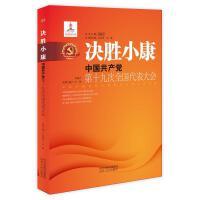 决胜小康:中国共产党第十九次全国代表大会 河北人民出版社有限责任公司