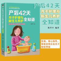 产后42天月子护理与新生儿养护全知道 坐月子顺产剖产孕妇月子护理新生儿护理宝宝照顾书籍 中国医药科技出版社978750