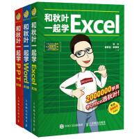 和秋叶一起学Excel+PPT+Word(套装共3册) 人民邮电出版社