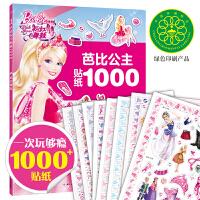 芭比公主贴纸1000:粉红舞鞋
