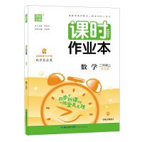 21秋课时作业本 2年级数学上(北京版)