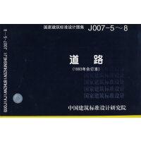 J007-5~8道路(国家建筑标准设计图集)―建筑专业