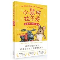 小鼠侠拉尔夫:骑摩托车的小鼠侠(纽伯瑞文学金奖、《亲爱的汉修先生》作者经典佳作;畅销50年,陪伴亿万儿童快乐成长)