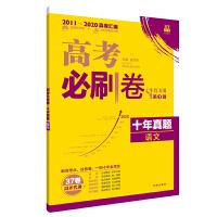 理想��2021版 高考必刷卷十年真�}�Z文 2011-2020高考真�}卷�R�