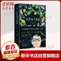 活着为了讲述 《百年孤独》作者诺奖得主马尔克斯自传 南海出版公司