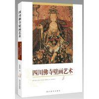 四川佛寺壁画艺术