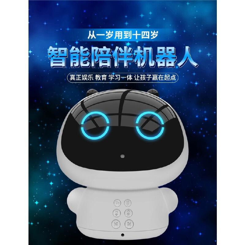 智能早教学习机器人儿童语音对话人工聊天翻译玩具故事机