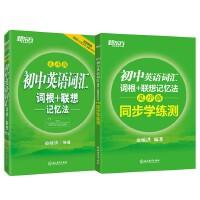 新东方 初中英语词汇词根+联想记忆法:乱序版+同步学练测套装(共2册)