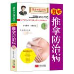 图解推拿防治病―健康中国2030家庭养生保健丛书