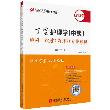 2019丁震护理学(中级)单科一次过(第3科)专业知识