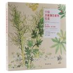 中国珍稀濒危植物绘谱 .第一卷,蕨类植物、裸子植物 :大众普及本