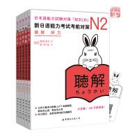 新日语能力考试考前对策(日本JLPT备考用书,独家原版引进)N2套装(全5册)