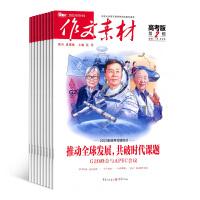 作文素材高考版杂志 高考作文期刊图书杂志订阅2019年11月起订全年订阅 杂志铺
