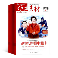 作文素材高考版杂志 高考作文期刊图书杂志订阅2020年1月起订全年订阅 杂志铺