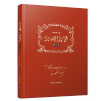 公司法学(修订本) 清华大学出版社
