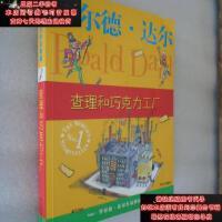 【二手旧书9成新】查理和巧克力工厂:罗尔德・达尔作品典藏9787533259617
