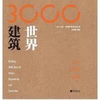 【二手旧书8成新】世界建筑00年 【英】比尔?阿迪斯 中国画报出版社 9787514617627