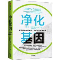 净化基因 中信出版社