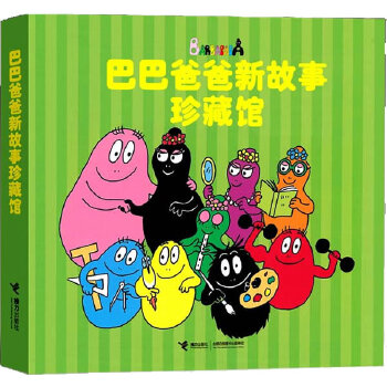 巴巴爸爸新故事珍藏馆(巴巴爸爸新故事系列精装合订本) 巴巴爸爸新故事系列精装合订本!巴巴爸爸,永恒的经典!巴巴爸爸以他的独创性和幽默感,为世界的大孩子和小孩子提供了快乐。