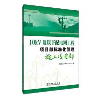 10kV及以下配电网工程项目部标准化管理 施工项目
