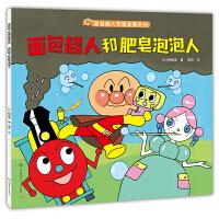 面包超人和肥皂泡泡人/面包超人友情故事系列 湖南少年儿童出版社