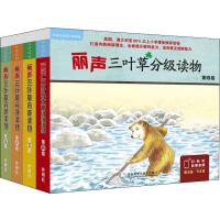 丽声三叶草分级读物第4级至第7级(64册) 外语教学与研究出版社